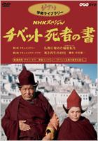 チベット死者の書 The Tibetan Book of the Dead  バルド・トドゥル Bardo Thodol